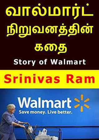 வால்மார்ட் நிறுவனத்தின் கதை: Story of Walmart in Tamil