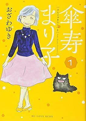 傘寿まり子 1 [Sanju Mariko 1]  (Sanju Mariko, #1)