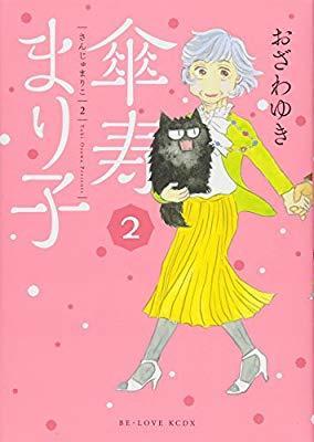 傘寿まり子 2 [Sanju Mariko 2] (Sanju Mariko, #2)