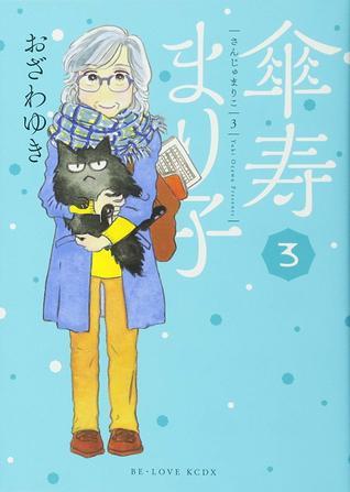 傘寿まり子 3 [Sanju Mariko 3] (Sanju Mariko, #3)