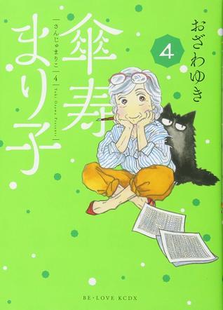 傘寿まり子 4 [Sanju Mariko 4] (Sanju Mariko, #4)