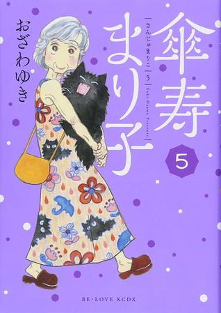 傘寿まり子 5 [Sanju Mariko 5] (Sanju Mariko, #5)