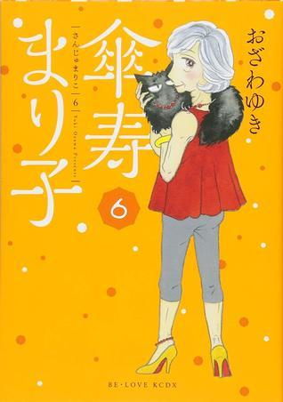 傘寿まり子 6 [Sanju Mariko 6] (Sanju Mariko, #6)