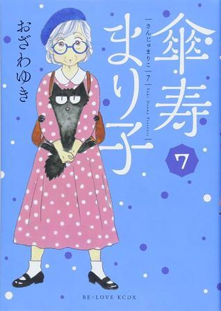 傘寿まり子 7 [Sanju Mariko 7] (Sanju Mariko, #7)