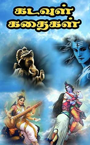 கடவுள் கதைகள் : tamil story books : tamil stories : tamil story books for kids : tamil story book for adults : Tamil story books for children : tamil stories