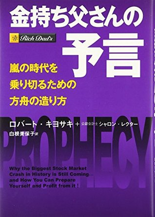 Rich Dad's Prophecy: Why the Biggest Stock Market Crash in History Is Still Coming and How Yopu Can Prepare Yourself and Profit From It! [Japanese Edition]