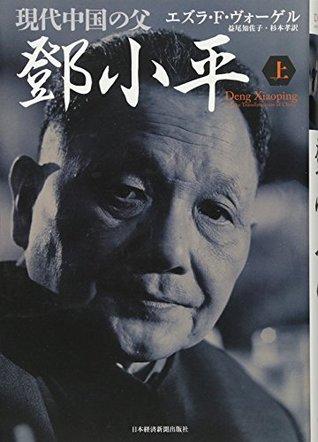 Gendai chugoku no chichi to shohei. 1.