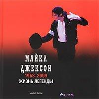 Michael Jackson , 1958-2009. Living Legends / Maykl Dzhexon , 1958-2009. Zhizn legendy