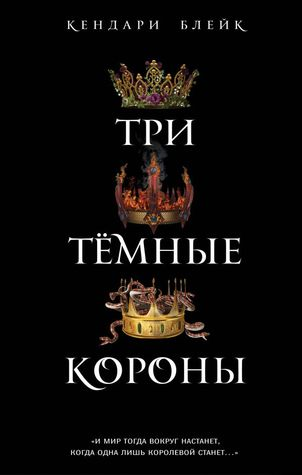 Три тёмные короны (Three Dark Crowns #1)