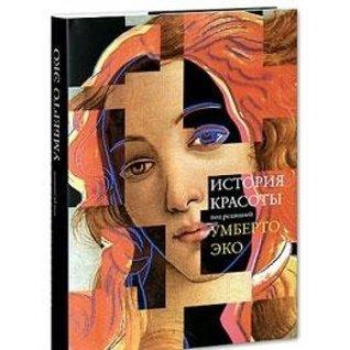 History of Beauty / Istoriya krasoty