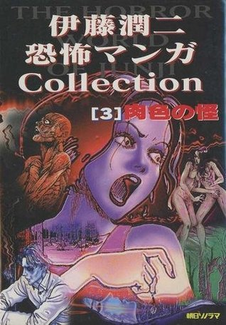 Flesh-Colored Horror; 肉色の怪; Niku Iro no Kai