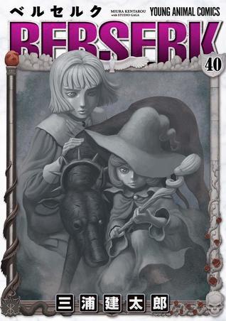 ベルセルク 40 (Berserk, #40)
