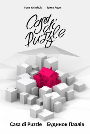 Будинок Пазлів - Casa di Puzzle by Ірина Ящук