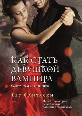 Как стать девушкой вампира. Самоучитель для новичков (Jessica, #1)