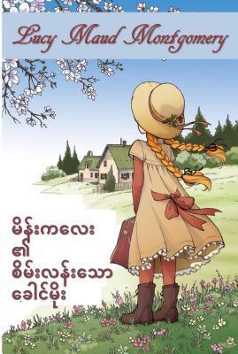 အစိမ်းရေ&#41: Anne of Green Gables, Myanmar Burmese Edition