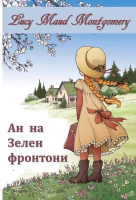 Ана Зелени Фронтони: Anne of Green Gables, Bulgarian Edition