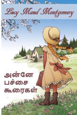 பச்சைக் கூண்டுகள&#30: Anne of Green Gables, Tamil Edition