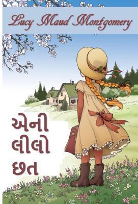 લીલા ગૅબ્સના એન્ને: Anne of Green Gables, Gujarati Edition