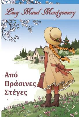 Πράσινα Φράγματα: Anne of Green Gables, Greek Edition