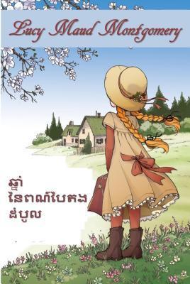សេះបៃតង: Anne of Green Gables, Khmer Edition