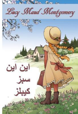 سبز کیبلز کی این: Anne of Green Gables, Urdu Edition