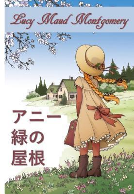 赤毛のアン: Anne of Green Gables, Japanese Edition