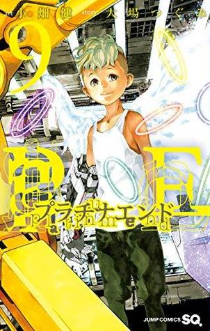 プラチナエンド 9 [Platina End 9] (Platinum End, #9)