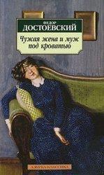 Another man's wife and the husband under the bed / Chuzhaya zhena i muzh pod krovatyu