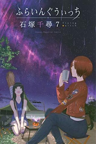 ふらいんぐうぃっち 7 (Flying Witch, #7)