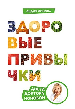 Здоровые привычки: Диета доктора Ионовой