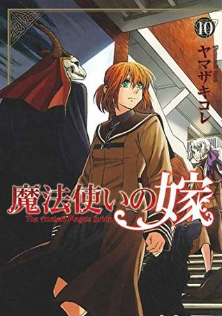 魔法使いの嫁 10 [Mahou Tsukai no Yome 10] (The Ancient Magus' Bride, #10)