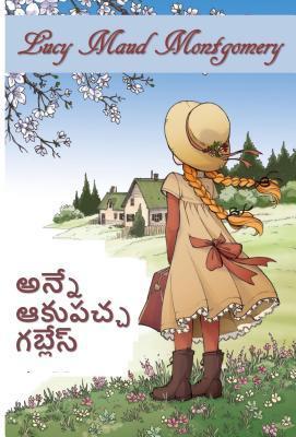 ఆకుపచ్చ గబ్లేస్ యొక్క అన్నే: Anne of Green Gables, Telugu Edition