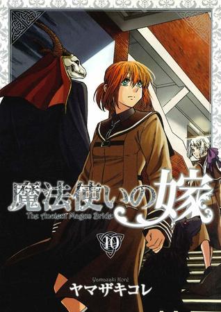魔法使いの嫁 初回限定版 10 [Mahou Tsukai no Yome 10: First Press Limited Edition] (The Ancient Magus' Bride, #10)