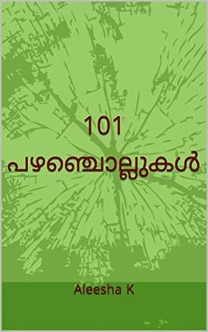 101 പഴഞ്ചൊല്ലുകൾ: malayalam ebook of proverbs