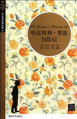 The Adventures of Huckleberry Finn Illustrated. English Edition with Chinese Introduction