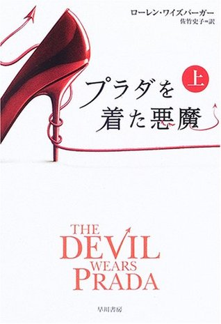 The Devil Wears Prada [Japanese Edition] (Volume # 1)