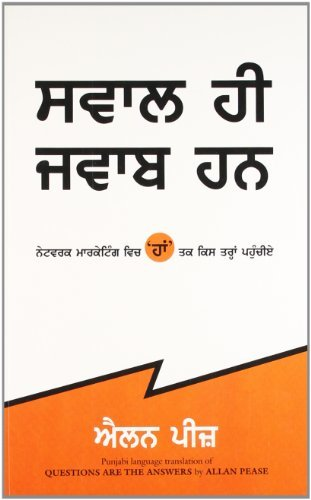 Questions are the Answers[Punjabi]