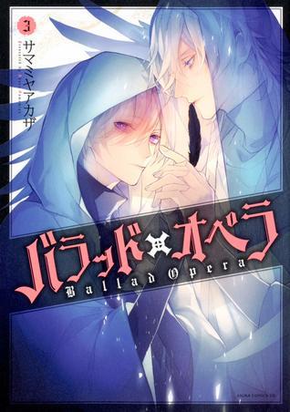 バラッド×オペラ 3 (Ballad Opera, #3)