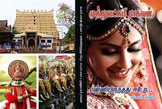 எண்ணியிருந்தது ஈடேற -பாகம் 8: enniyirunthathu eedera -part 8