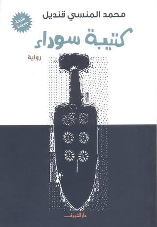 ae66d3dda كتيبة سوداء by محمد المنسي قنديل