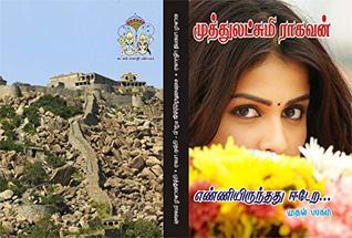 எண்ணியிருந்தது ஈடேற -பாகம் 1: enniyirunthathu eedera -part 1