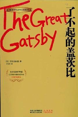 The Great Gatsby- Chinese Edition