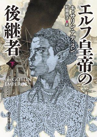 エルフ皇帝の後継者〈下〉(The Goblin Emperor, #1.2)