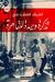 تذكرة وحيدة للقاهرة by أشرف العشماوي