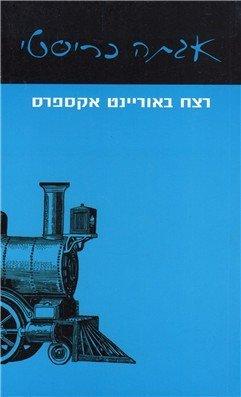 Retzah ba-Orient Express