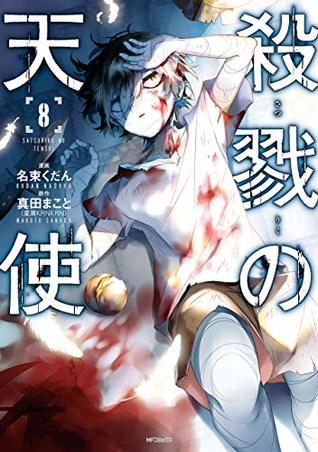 殺戮の天使 8 [Satsuriku no Tenshi 8]