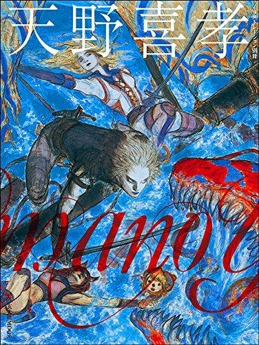 Yoshitaka Amano (Illustration Separate Volume)