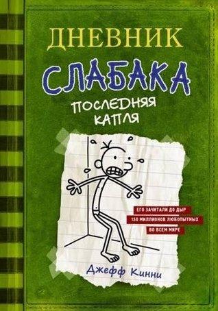 Dnevnik Slabaka (Diary of a Wimpy Kid): Dnevnik Slabaka 3: Posledniaja Kaplia (T