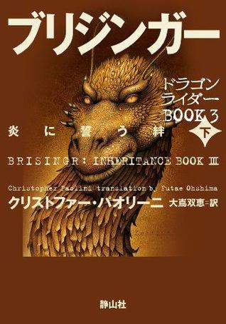 ブリジンガー 炎に誓う絆 (ドラゴンライダーBOOK3)