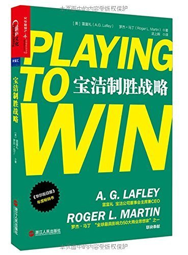 Playing to Win: How Strategy Really Works/Simplified Chinese Edition宝洁制胜战略